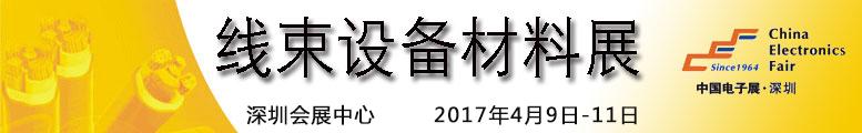 深圳线束加工设备展