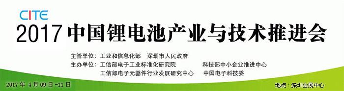 2016深圳锂电展