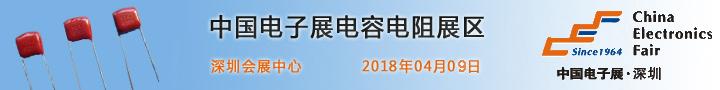 深圳电子展电容电阻展