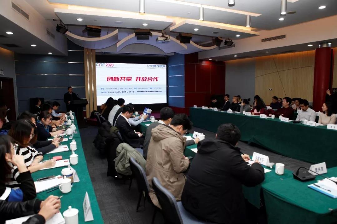 第八届中国电子信息博览会