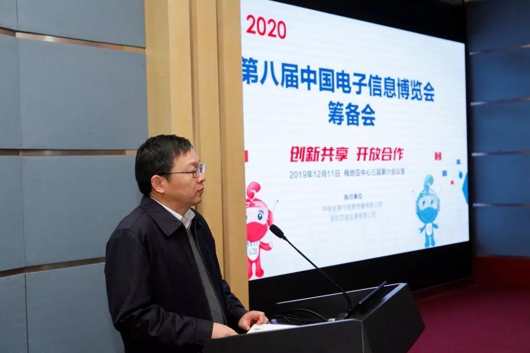 中国电子信息博览会组委会负责人陈雯海
